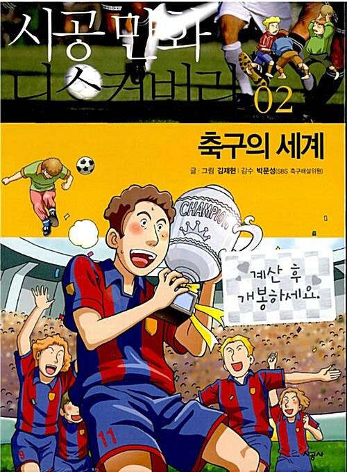 [중고] 축구의 세계