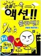 [중고] 슈퍼 액션 졸라맨 1