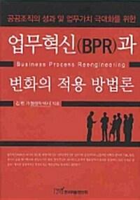 업무혁신(BPR)과 변화의 적용 방법론