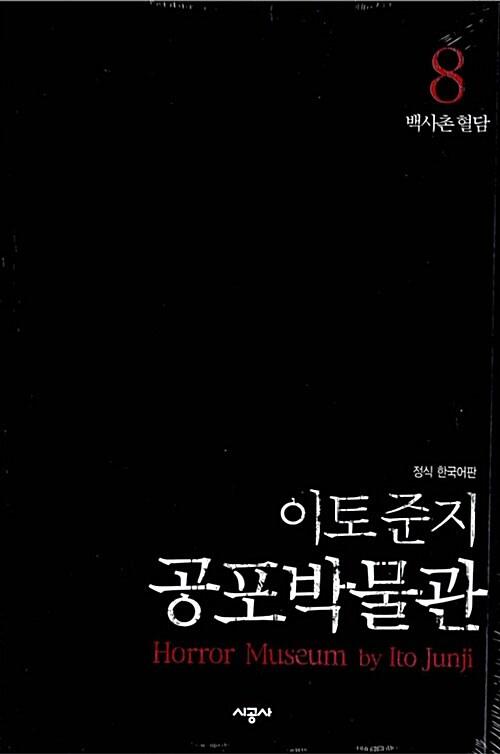 이토준지 공포박물관 8