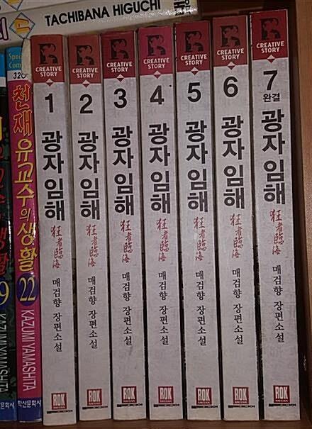 [중고] 광자 임해 1-7 (완결)