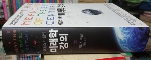 [중고] 제임스 마틴의 미래학 강의