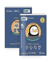 [세트] EBS 수능특강 지구과학 1 + 사용설명서 세트 - 전2권 (2020년)