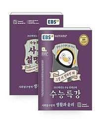 [세트] EBS 수능특강 생활과 윤리 + 사용설명서 세트 - 전2권 (2020년)