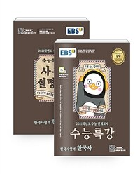 [세트] EBS 수능특강 한국사 + 사용설명서 세트 - 전2권 (2020년)
