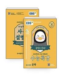 [세트] EBS 수능특강 문학 + 사용설명서 세트 - 전2권 (2020년)