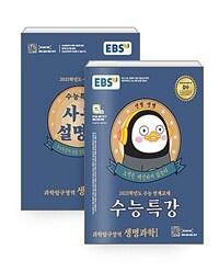 [세트] EBS 수능특강 생명과학 1 + 사용설명서 세트 - 전2권 (2020년)