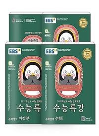 [세트] EBS 수능특강 수학 가형 + 사용설명서 세트 - 전4권