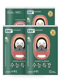 [세트] EBS 수능특강 수학 나형 + 사용설명서 세트 - 전4권 (2020년)