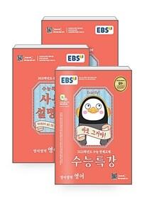 [세트] EBS 수능특강 영어 + 사용설명서 세트 - 전3권 (2020년)