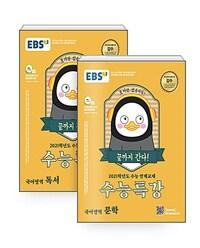 [세트] EBS 수능특강 인문계 (문과) 세트 - 전10권 (2020년)