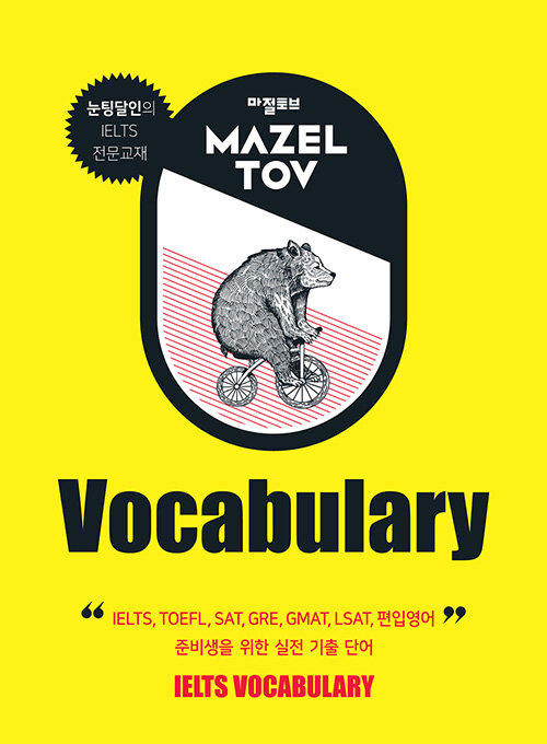 마젤토브 MAZELTOV Vocabulary