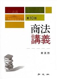 商法講義 / 第10版