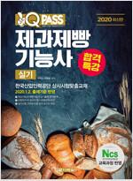 2020 최신판 원큐패스 합격특강 제과제빵기능사 실기