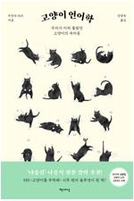 고양이 언어학 : 우리가 미처 몰랐던 고양이의 속마음