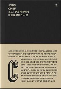 JOBS - CHEF (잡스 - 셰프)