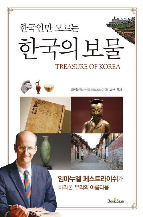 (한국인만 모르는) 한국의 보물