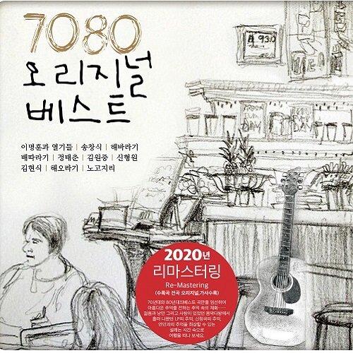 7080 오리지널 베스트 [180g LP]