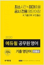 2020 에듀윌 공무원 영어 기출 영단어 (빈출순)