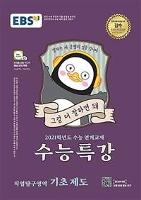 EBSi 강의교재 수능특강 직업탐구영역 기초 제도 (2020년)