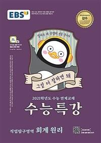EBSi 강의교재 수능특강 직업탐구영역 회계 원리 (2020년)