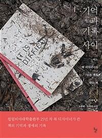 기억과 기록 사이 : 어느 북 디자이너가 읽은 책과 만든 책