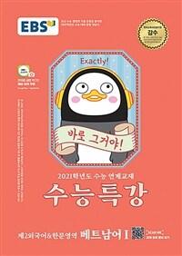 EBSi 강의교재 수능특강 제2외국어 & 한문영역 베트남어 1 (2020년)