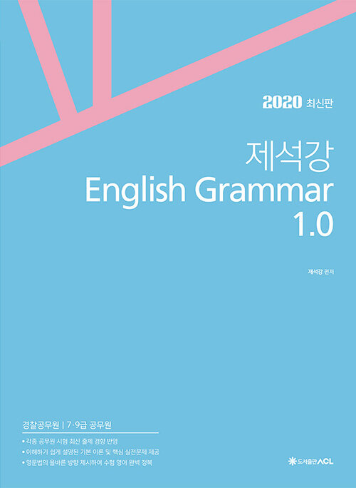2020 ACL 제석강 English Grammar 1.0