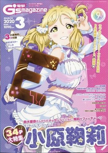 電擊 Gs magazine (ジ-ズ マガジン) 2020年 03月號