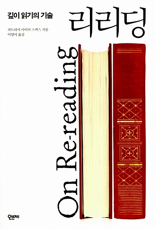 리리딩 : 깊이 읽기의 기술