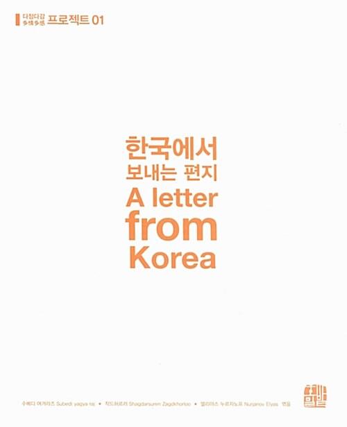 한국에서 보내는 편지