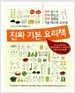 [중고] 진짜 기본 요리책