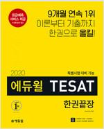 2020 에듀윌 테샛 TESAT 한권끝장