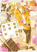 [고화질] 해골 서점직원 혼다 씨 04 (완결)