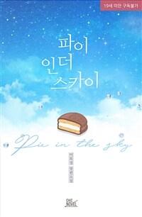 [세트] [BL] 파이 인 더 스카이(Pie in the sky) (총2권/완결)