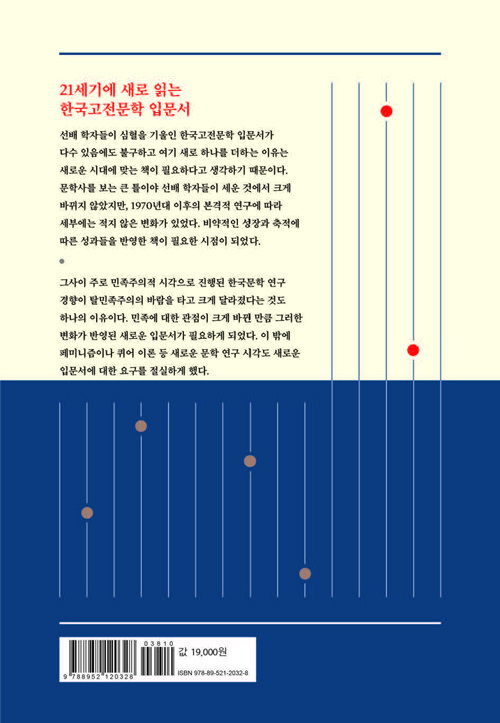 한국고전문학 수업