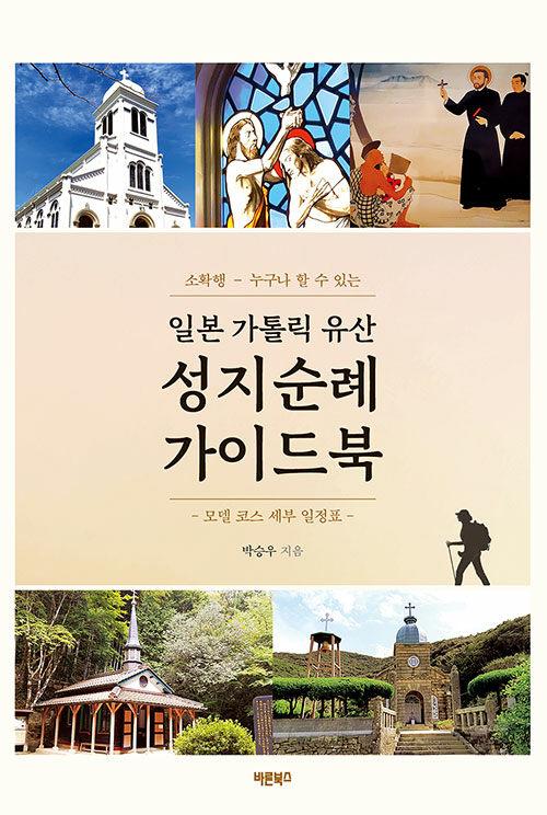일본 가톨릭 유산 성지순례 가이드북