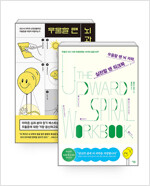 [세트] 우울할 땐 뇌과학 + 실천할 땐 워크북 - 전2권