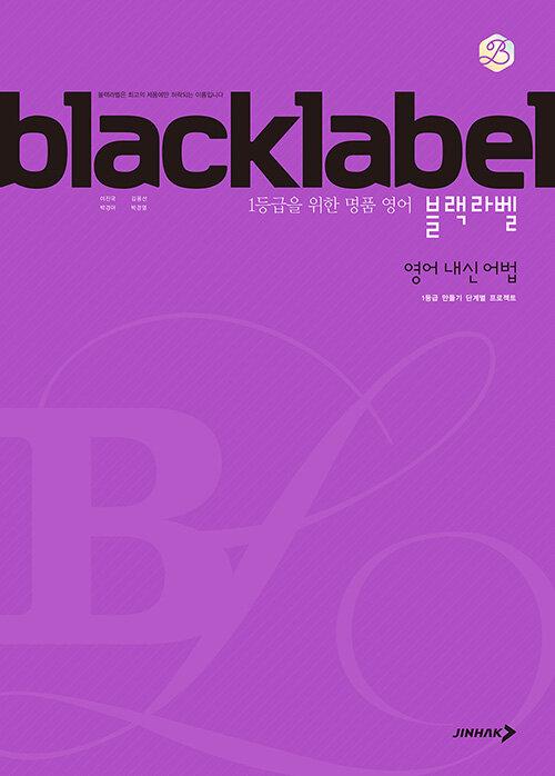블랙라벨 영어 내신 어법 (2021년용)