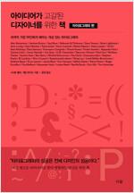아이디어가 고갈된 디자이너를 위한 책 : 타이포그래피 편