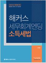 2020 해커스 세무회계엔딩 소득세법