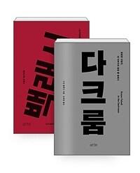 [세트] 백래시 + 다크룸 - 전2권