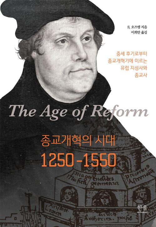종교개혁의 시대, 1250~1550