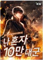 [세트] 나 혼자 10만 대군 (총9권/완결)