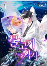 [세트] 물고기 약사 (총8권/완결)