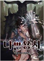 [세트] 나쁜 용사 (총15권/완결)