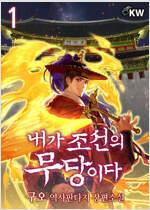 [세트] 내가 조선의 무당이다 (총8권/완결)