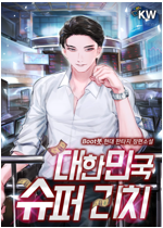 [세트] 대한민국 슈퍼 리치 (총9권/완결)