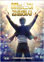 [세트] 예능신이 강림하사 (총9권/완결)