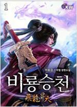 [세트] 비룡승천 (총7권/완결)